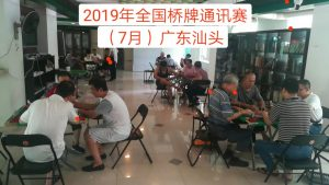 7月通讯赛汕头赛场图片