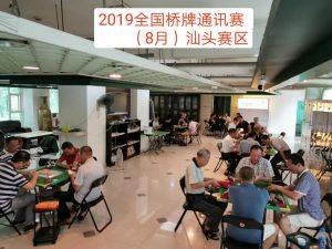 8月通讯赛汕头赛场图片