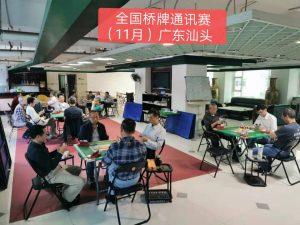11月通讯赛汕头赛场图片